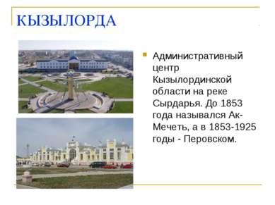 КЫЗЫЛОРДА Административный центр Кызылординской области на реке Сырдарья. До ...