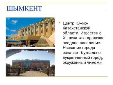 ШЫМКЕНТ Центр Южно-Казахстанской области. Известен с XII века как городское о...
