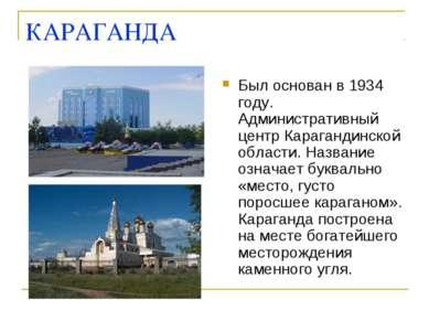 КАРАГАНДА Был основан в 1934 году. Административный центр Карагандинской обла...