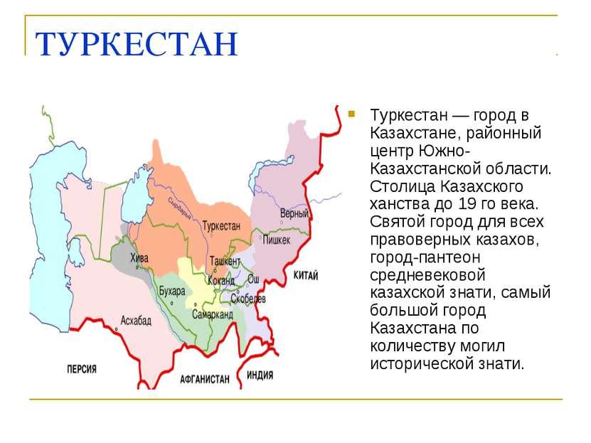 ТУРКЕСТАН Туркестан — город в Казахстане, районный центр Южно-Казахстанской о...