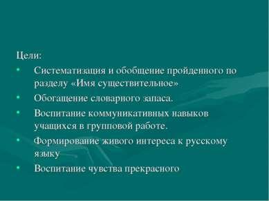 Цели: Систематизация и обобщение пройденного по разделу «Имя существительное»...