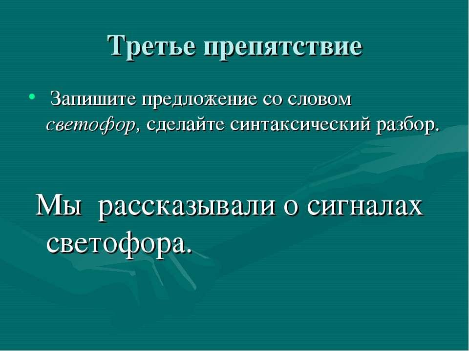 Третье препятствие Запишите предложение со словом светофор, сделайте синтакси...