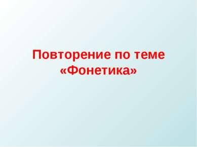 Повторение по теме «Фонетика»
