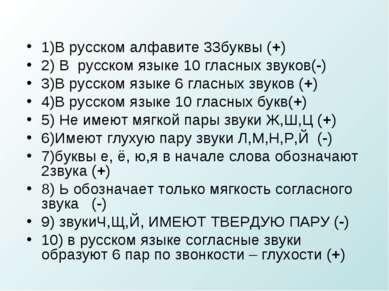 1)В русском алфавите 33буквы (+) 2) В русском языке 10 гласных звуков(-) 3)В ...