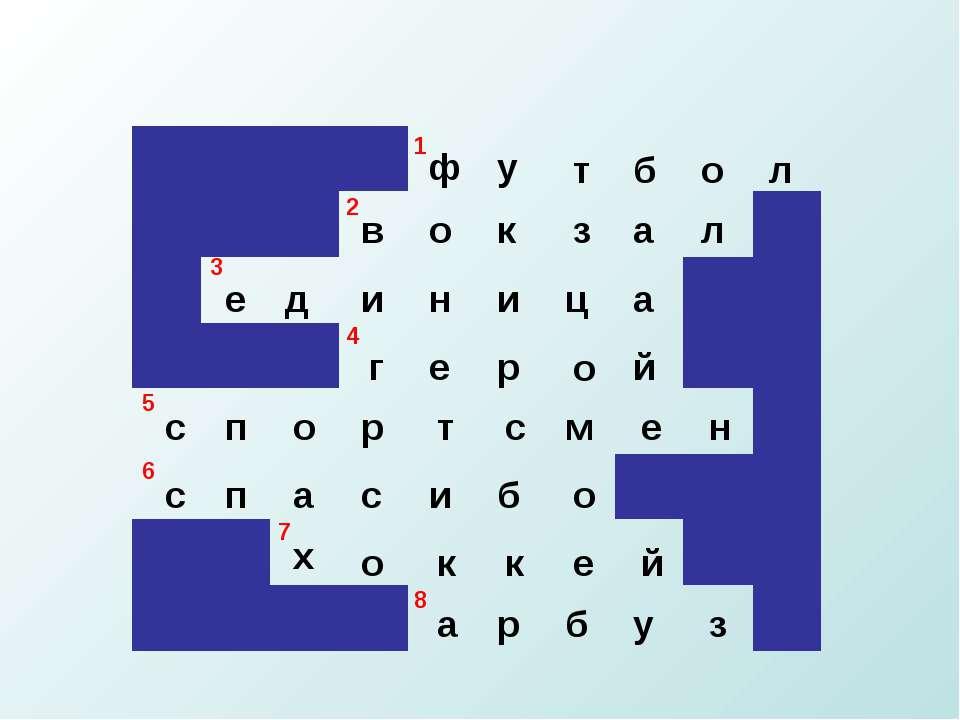 8 7 6 5 4 3 2 1 ф у т б о л в о к з а л е д и н и ц а г е р о й х о к к е й с...