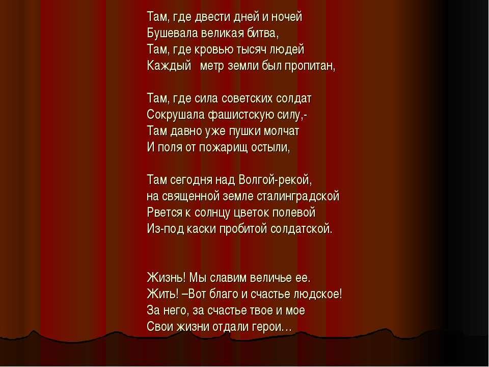 Там, где двести дней и ночей Бушевала великая битва, Там, где кровью тысяч лю...