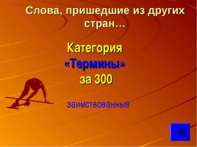 Слова, пришедшие из других стран… Категория «Термины» за 300 заимствованные
