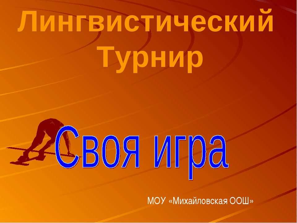 МОУ «Михайловская ООШ» Лингвистический Турнир