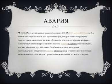АВАРИЯ В 01:23:47 (по другим данным авария произошла в 1:23:45)[6]26 апреля...