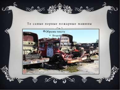 Те самые первые пожарные машины Чернобыльская АЭС до аварии