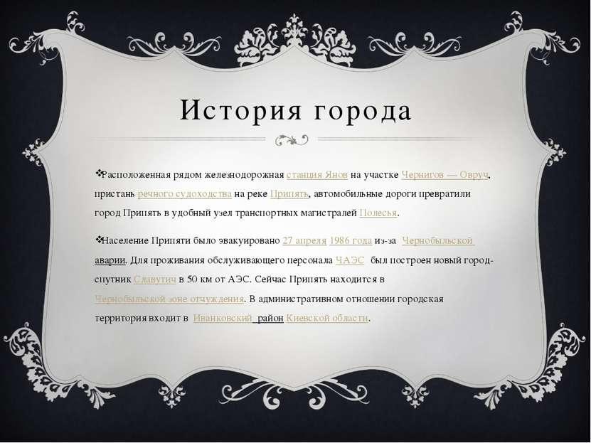 История города Расположенная рядом железнодорожнаястанция Яновна участкеЧе...