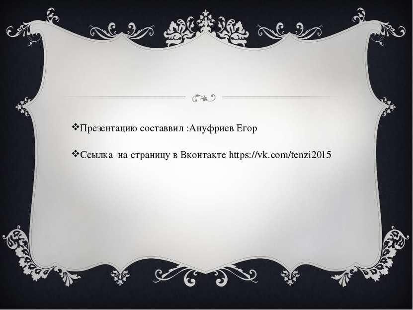 Презентацию составвил :Ануфриев Егор Ссылка на страницу в Вконтакте https://v...