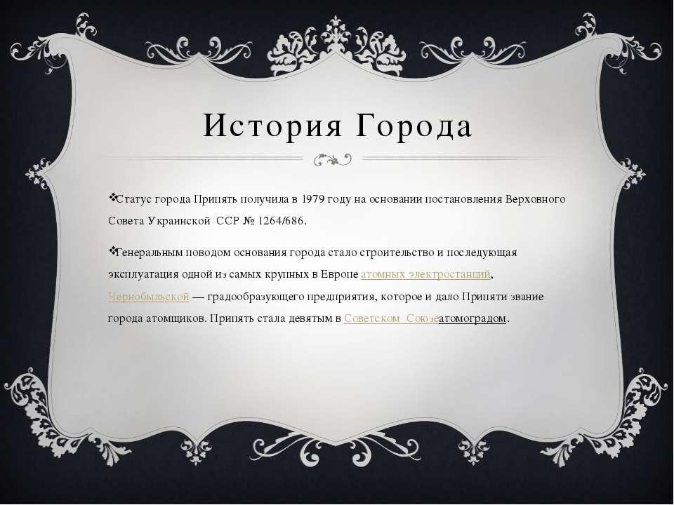 История Города Статусгорода Припять получила в1979 году на основании постан...