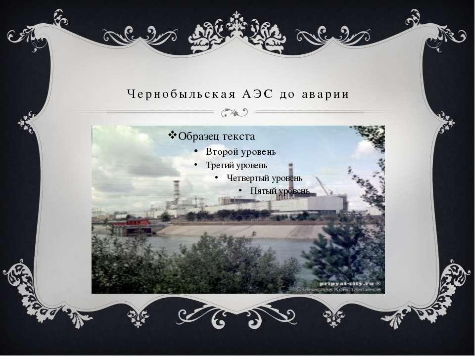 Чернобыльская АЭС до аварии