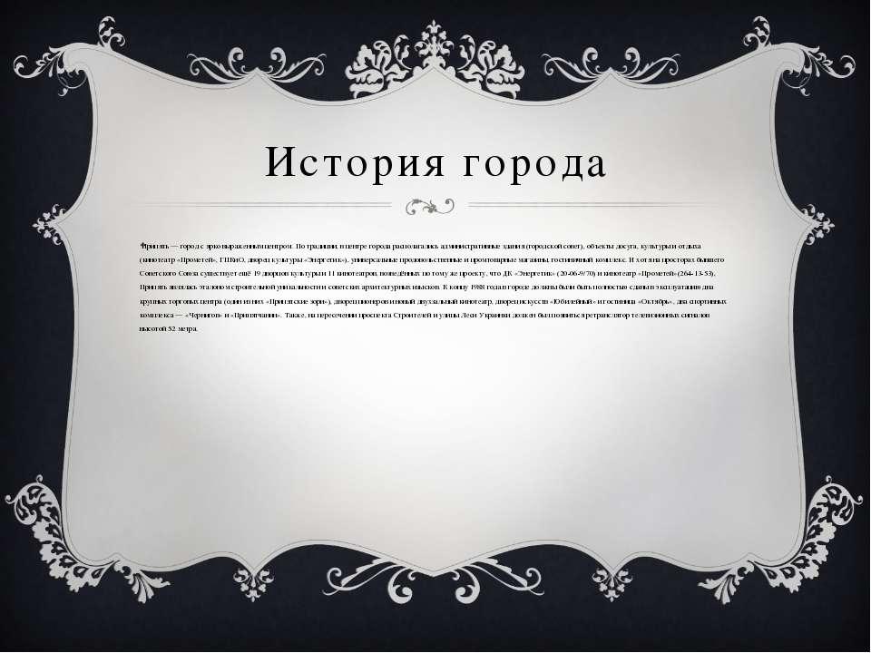 История города Припять— город с ярко выраженным центром. По традиции, в цент...