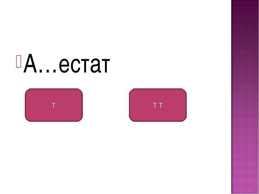 А…естат Т Т Т