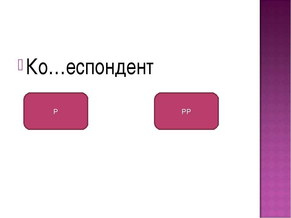 Ко…еспондент РР Р