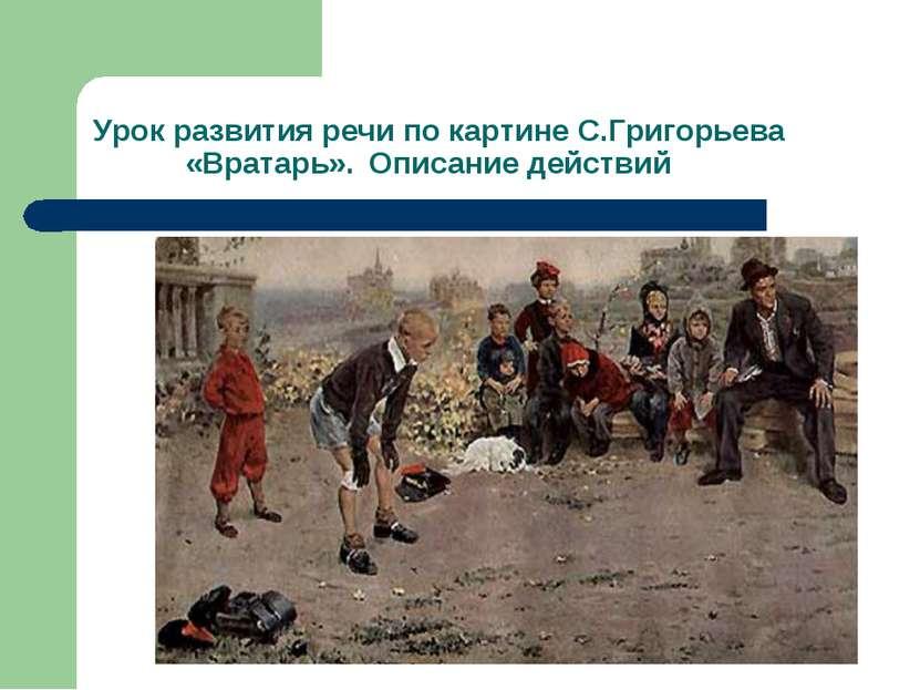 Урок развития речи по картине С.Григорьева «Вратарь». Описание действий