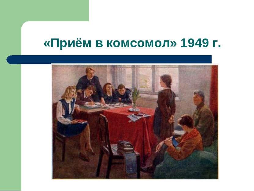 «Приём в комсомол» 1949 г.