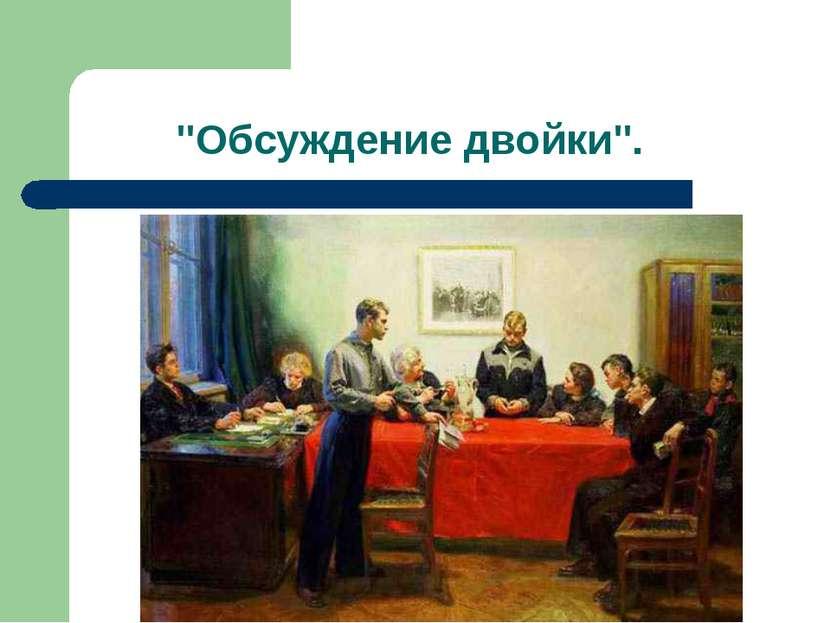"""""""Обсуждение двойки""""."""
