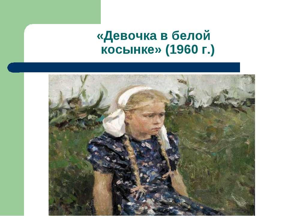 «Девочка в белой косынке» (1960 г.)
