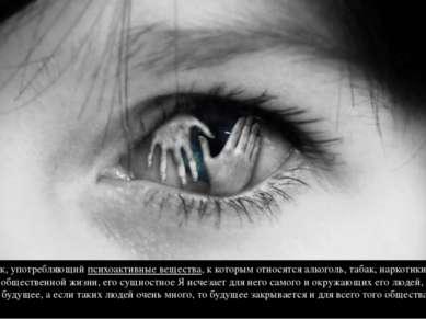 Человек, употребляющийпсихоактивные вещества, к которым относятся алкоголь, ...