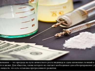 Всякая наркомания — это преграда на пути личностного роста индивида и сдача ж...