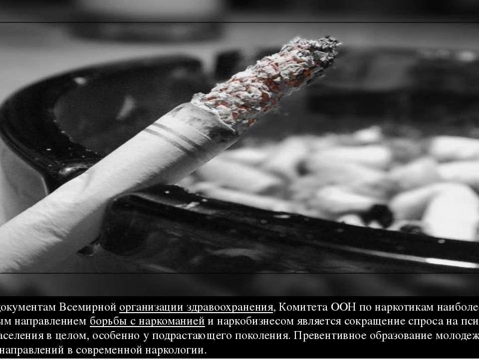 Согласно документам Всемирнойорганизации здравоохранения, Комитета ООН по на...