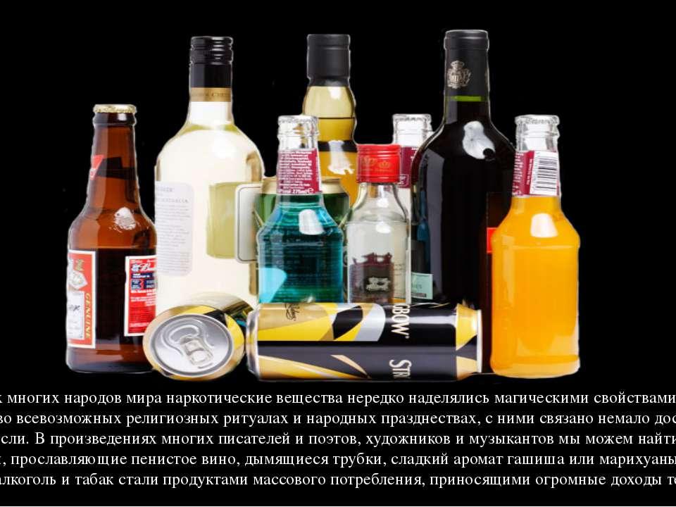 В культурах многих народов мира наркотические вещества нередко наделялись маг...