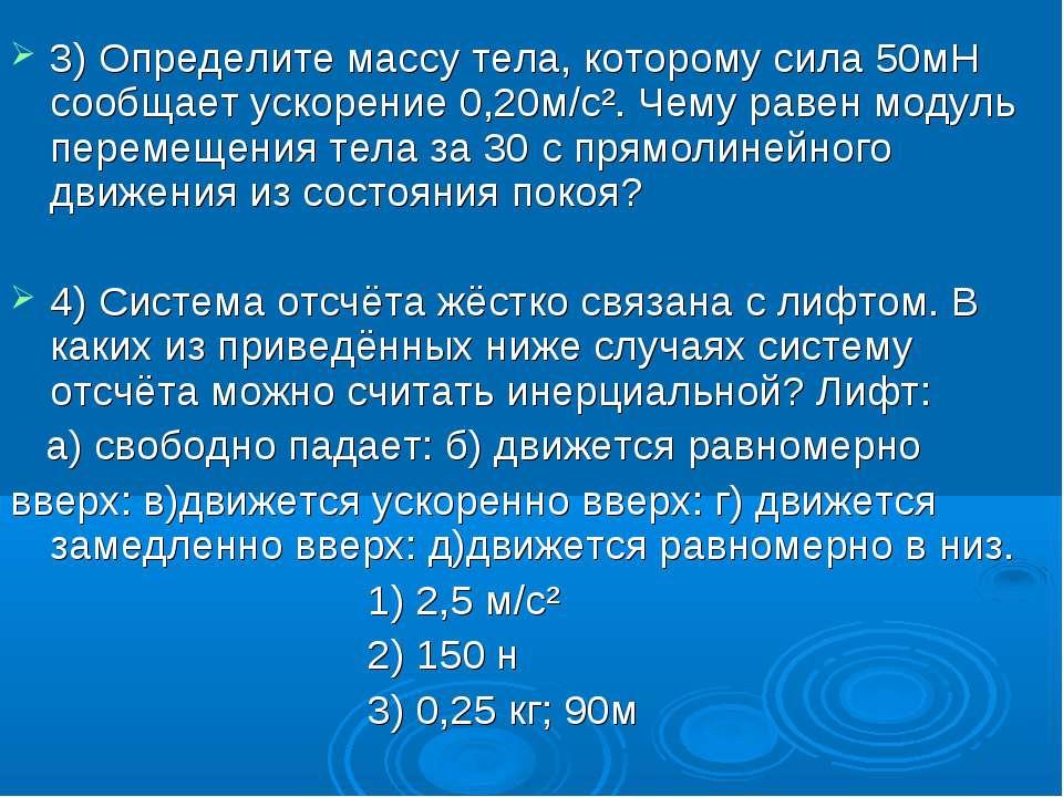3) Определите массу тела, которому сила 50мН сообщает ускорение 0,20м/c². Чем...