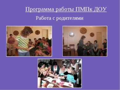 Программа работы ПМПк ДОУ Работа с родителями
