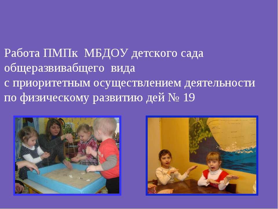 Работа ПМПк МБДОУ детского сада общеразвивабщего вида с приоритетным осуществ...