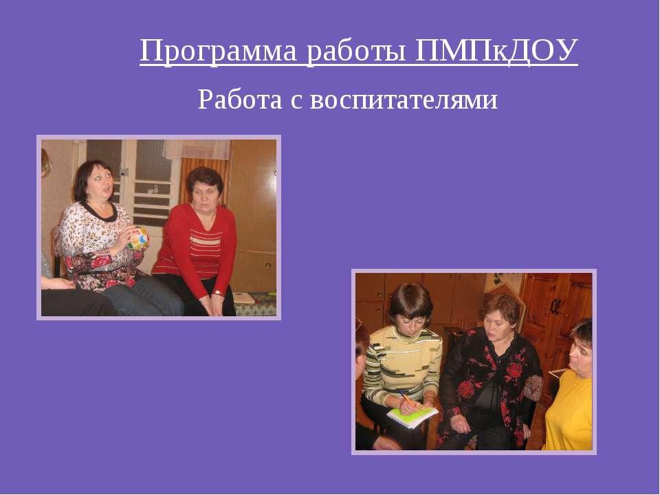 Программа работы ПМПкДОУ Работа с воспитателями