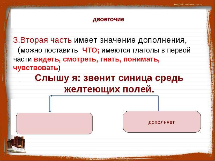 3.Вторая часть имеет значение дополнения, (можно поставить ЧТО; имеются глаго...