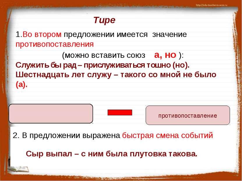 Тире 1.Во втором предложении имеется значение противопоставления (можно встав...
