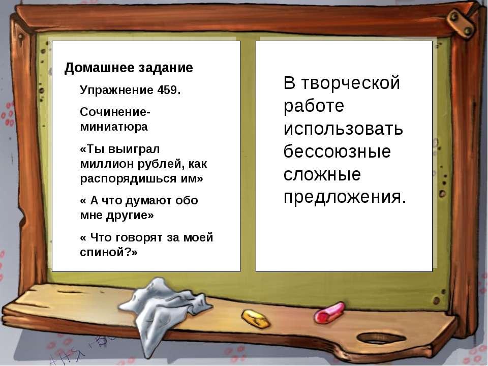 Домашнее задание Упражнение 459. Сочинение-миниатюра «Ты выиграл миллион рубл...