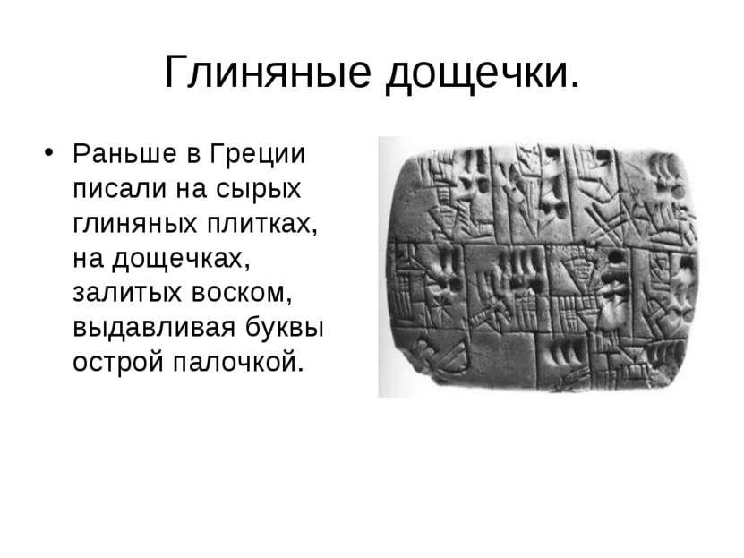 Глиняные дощечки. Раньше в Греции писали на сырых глиняных плитках, на дощечк...