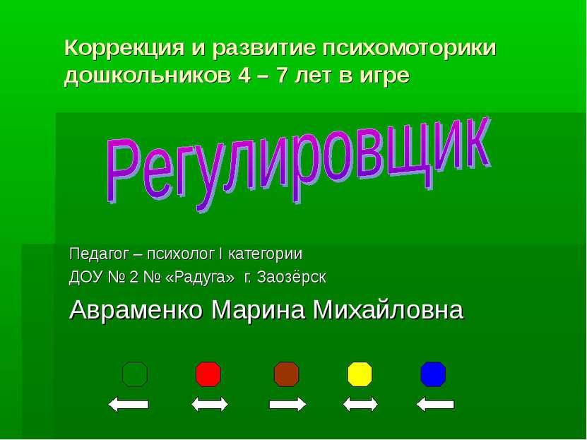 Коррекция и развитие психомоторики дошкольников 4 – 7 лет в игре Педагог – пс...