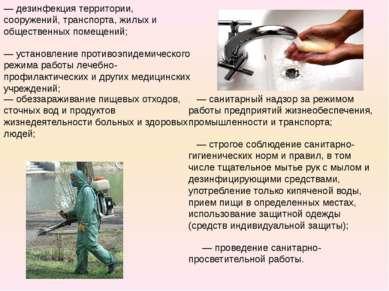 — дезинфекция территории, сооружений, транспорта, жилых и общественных помеще...