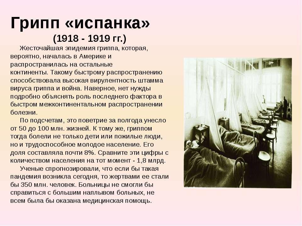 Грипп «испанка» (1918 - 1919 гг.) Жесточайшая эпидемия гриппа, которая, веро...