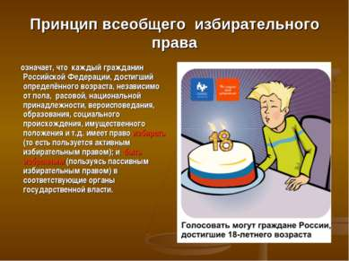 Принцип всеобщего избирательного права означает, что каждый гражданин Российс...