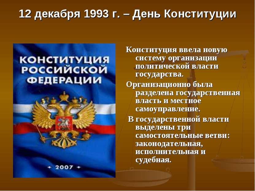 12 декабря 1993 г. – День Конституции Конституция ввела новую систему организ...