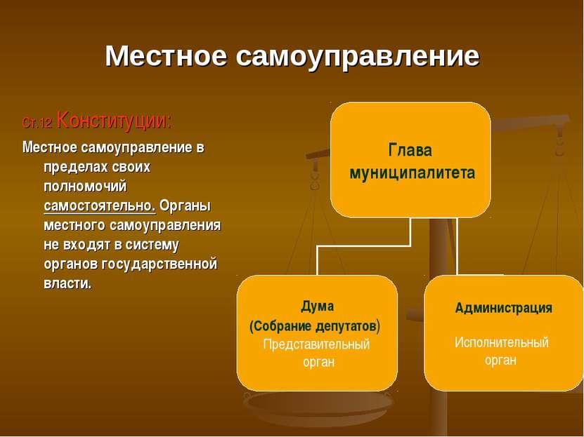 Местное самоуправление Ст.12 Конституции: Местное самоуправление в пределах с...