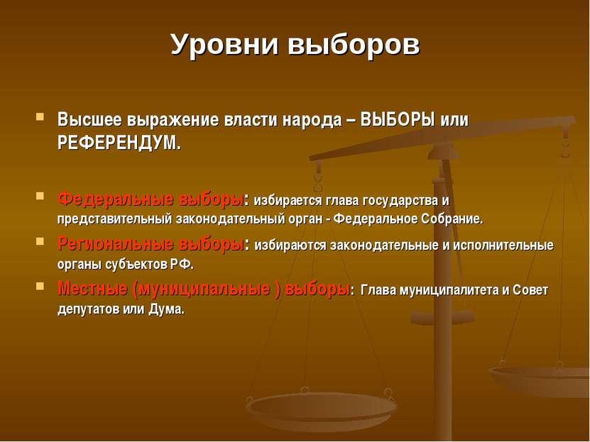 Уровни выборов Высшее выражение власти народа – ВЫБОРЫ или РЕФЕРЕНДУМ. Федера...