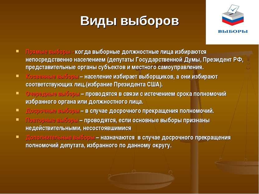 Виды выборов Прямые выборы - когда выборные должностные лица избираются непос...