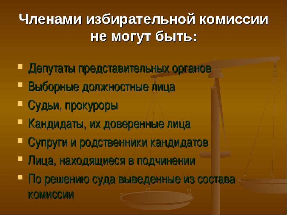 Членами избирательной комиссии не могут быть: Депутаты представительных орган...