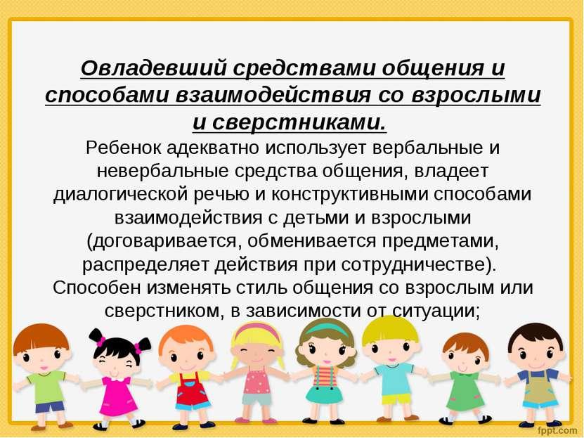 Овладевший средствами общения и способами взаимодействия со взрослыми и сверс...