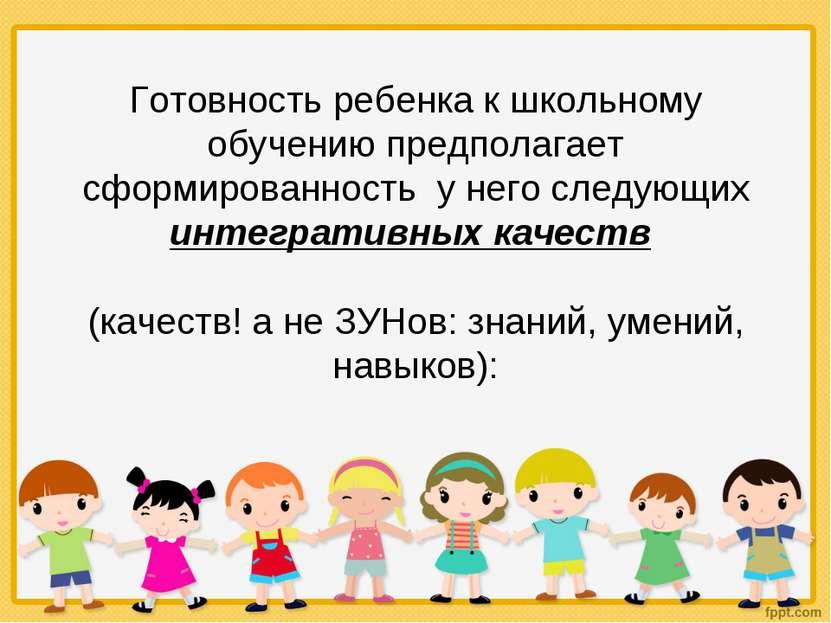 Готовность ребенка к школьному обучению предполагает сформированность у него ...