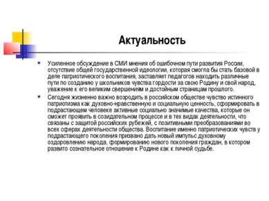 Усиленное обсуждение в СМИ мнения об ошибочном пути развития России, отсутств...