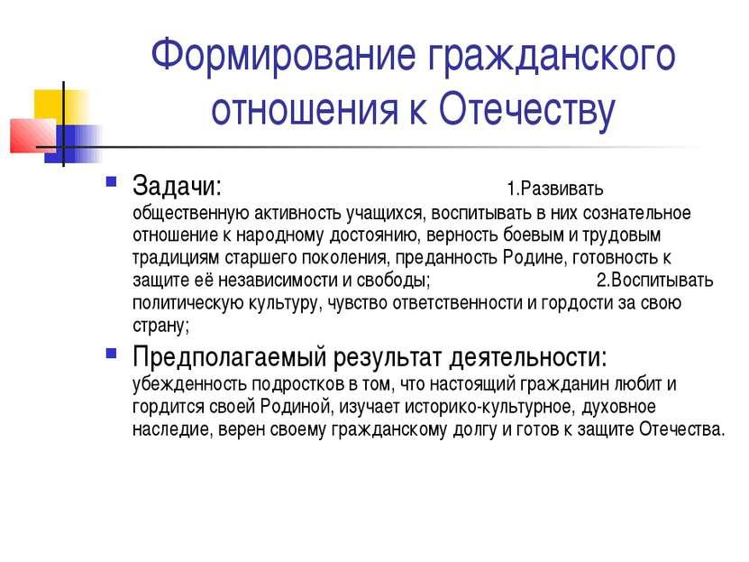 Формирование гражданского отношения к Отечеству Задачи: 1.Развивать обществен...